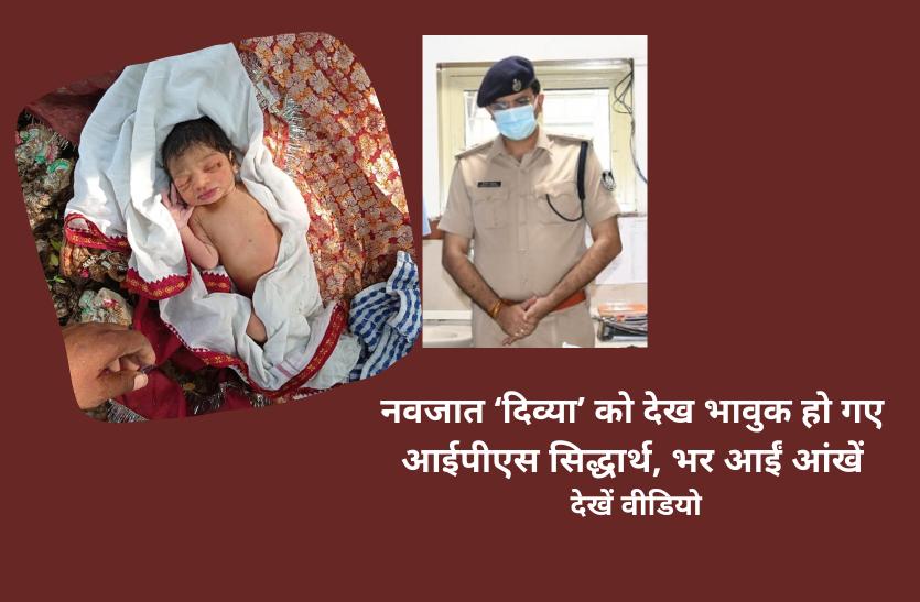 नवजात 'दिव्या' को देख भावुक हो गए आईपीएस सिद्धार्थ, भर आईं आंखें- देखें वीडियो