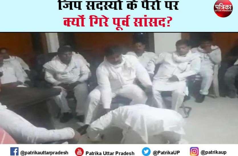 UP Jila Panchayat Adhyaksh Chunav: सदस्यों के चरणों में गिरे पूर्व सपा सांसद, भतीजा है प्रत्याशी