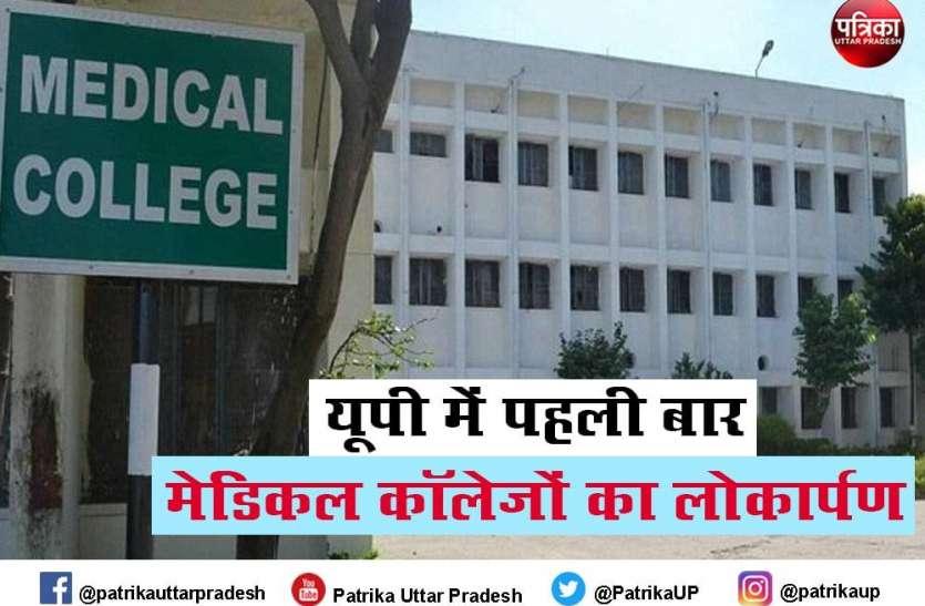 उत्तर प्रदेश को जुलाई में मिलेगी 9 नए मेडिकल कॉलेजों की सबसे बड़ी सौगात