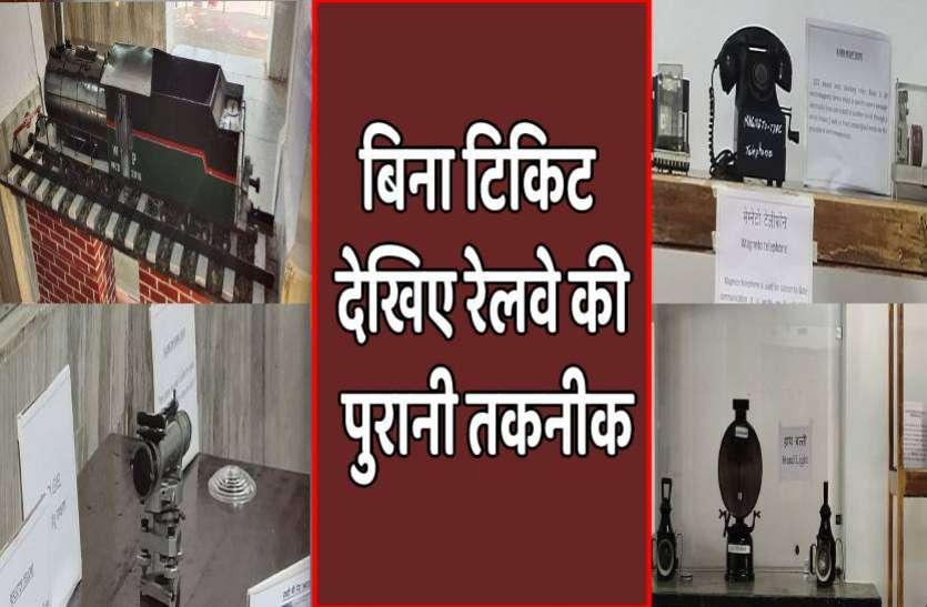 मध्यप्रदेश के इस स्टेशन पर बना संग्रहालय, बिना टिकट देख सकेंगे पुराने जमाने की 'ट्रेन'