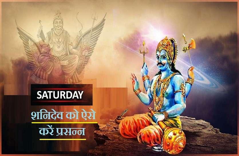 Saturday: शनिवार के दिन ऐसे करें शनिदेव को प्रसन्न और पाएं कष्टों से मुक्ति