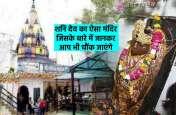 Shanidev: त्रेताकालीन शनि देव का एक ऐसा मंदिर जहां के बारे में आज तक कोई ये नहीं जान सका कि आखिर शनि देव यहां आए कैसे?