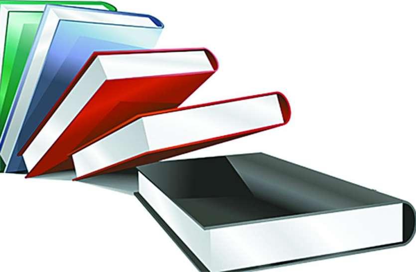 बौद्धिक व नैतिक ज्ञान के लिए किताबों की सौगात