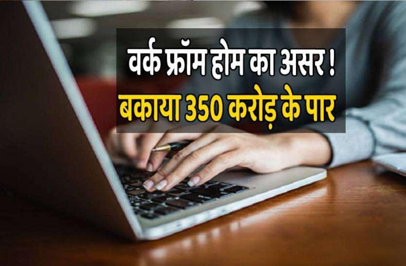वर्क फ्रॉम होम ने बढ़ाया बिजली कंपनी का 'बकाया भार', बकाया 350 करोड़ रुपए के पार