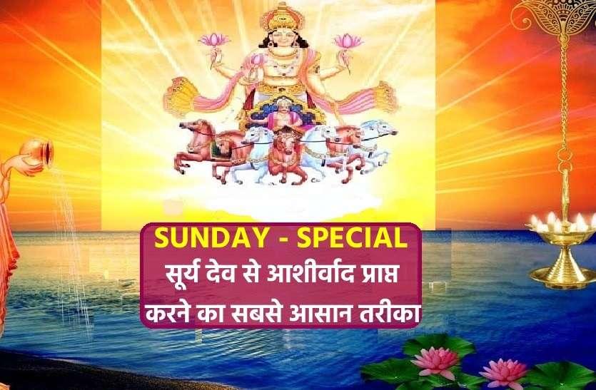 Surya Dev Remedies : रविवार को भगवान सूर्य नारायण के वे उपाय, जो बदल सकते हैं आपकी किस्मत