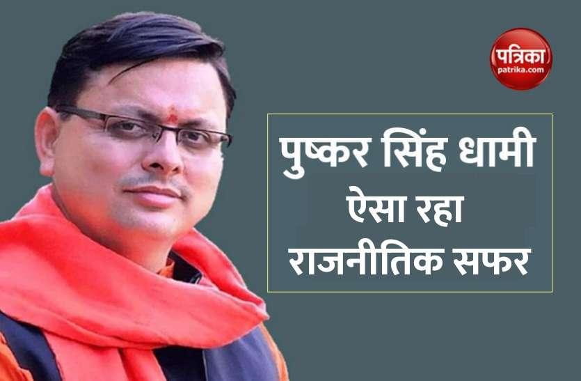 पुष्कर सिंह धामी: ऐसे तय किया ABVP कार्यकर्ता से लेकर CM तक का सफर