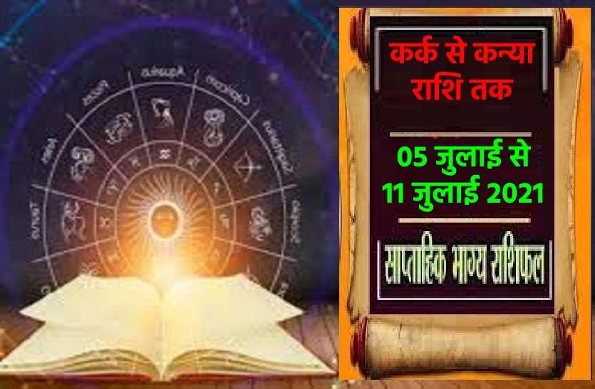 Saptahik Rashifal (05 जुलाई से 11 जुलाई 2021)