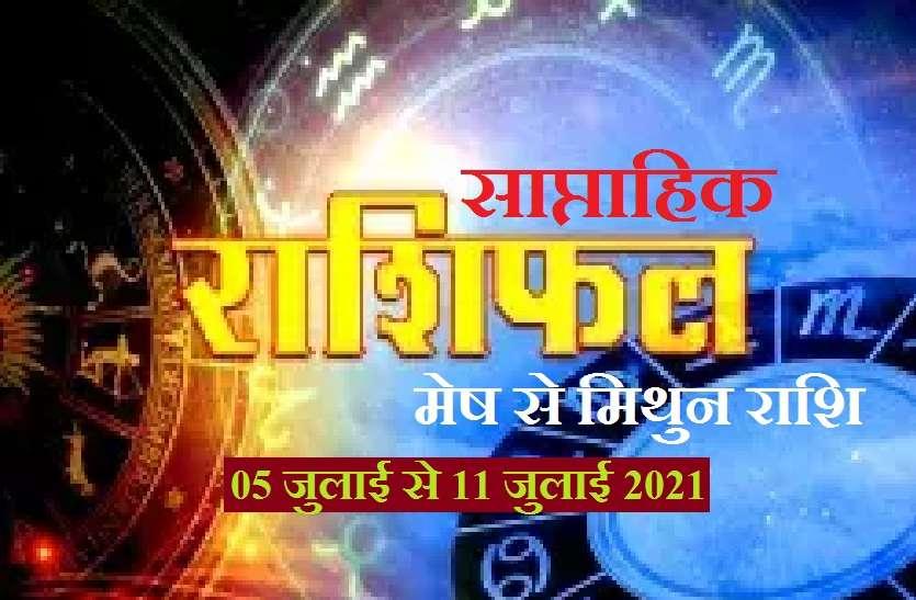Weekly Horoscope (05 जुलाई से 11 जुलाई 2021): मेष से मिथुन राशि वालों तक के लिए कैसा रहेगा यह सप्ताह