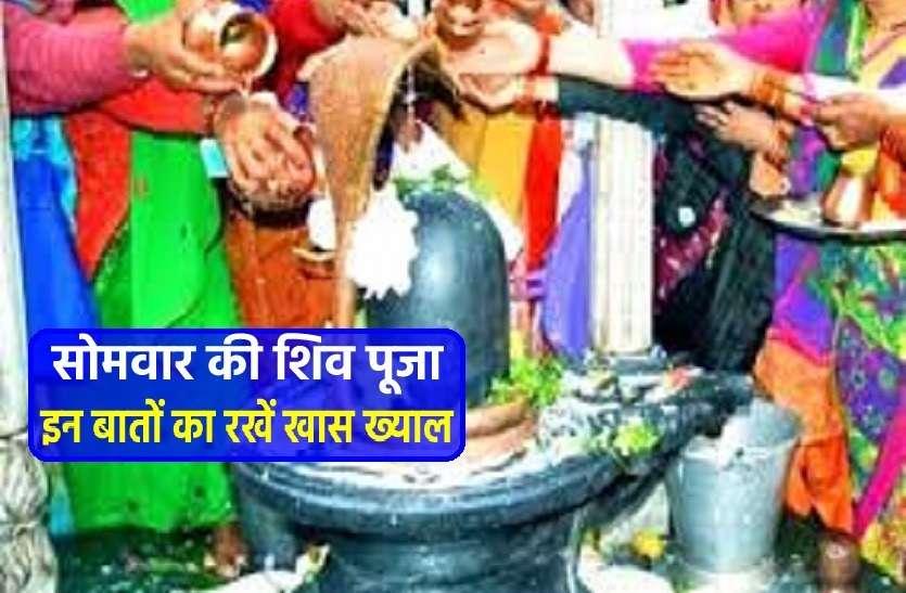 Lord Shiv Day: सोमवार के दिन भूलकर भी न करें ये गलतियां, वरना नाराज हो जाएंगे शिव