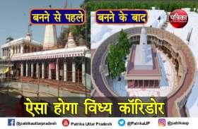 vindhya corridor: 25 जुलाई को विंध्य कॉरिडोर का शिलान्यास कर सकते हैं सीएम योगी