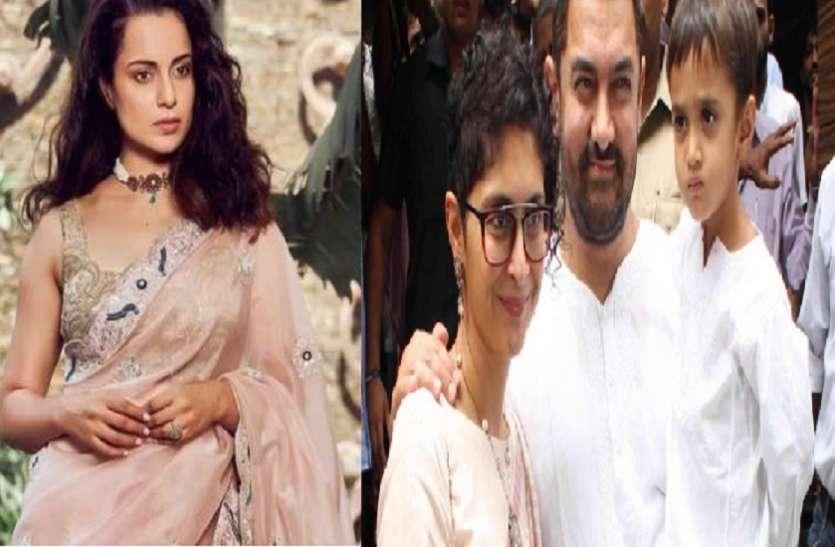 आमिर खान- किरण राव के तलाक के बाद कंगना रनौत ने उठाया सवाल,कहा- 'मुस्लिम से शादी करने के लिए ही क्यों बदलें अपना मजहब'