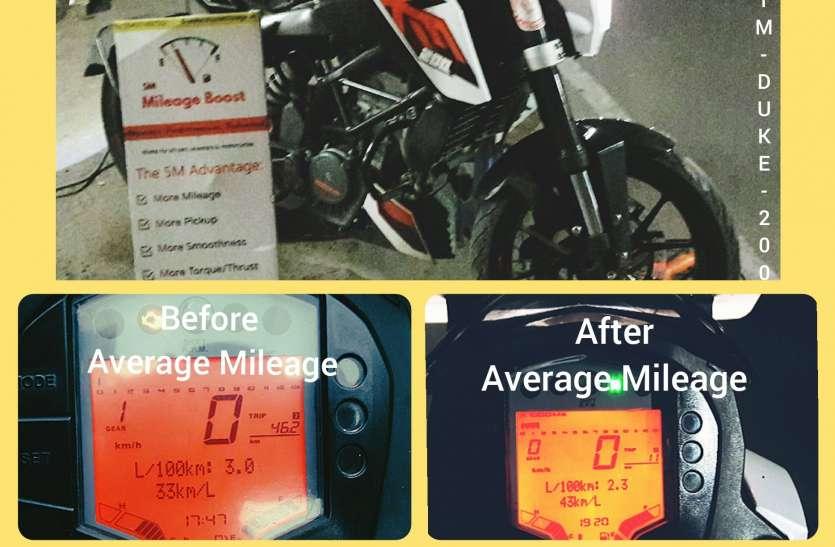 बाइक-कार का माइलेज बढ़ाने का धांसू जुगाड़, पिकअप-ड्राइविंग को भी कर देगा बेमिसाल