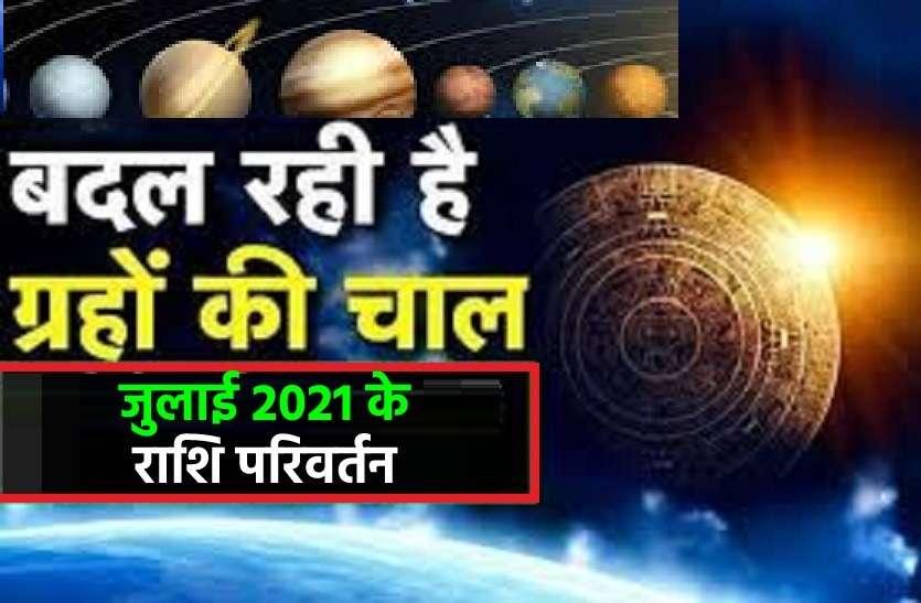 Planets rashi parivartan in july 2021
