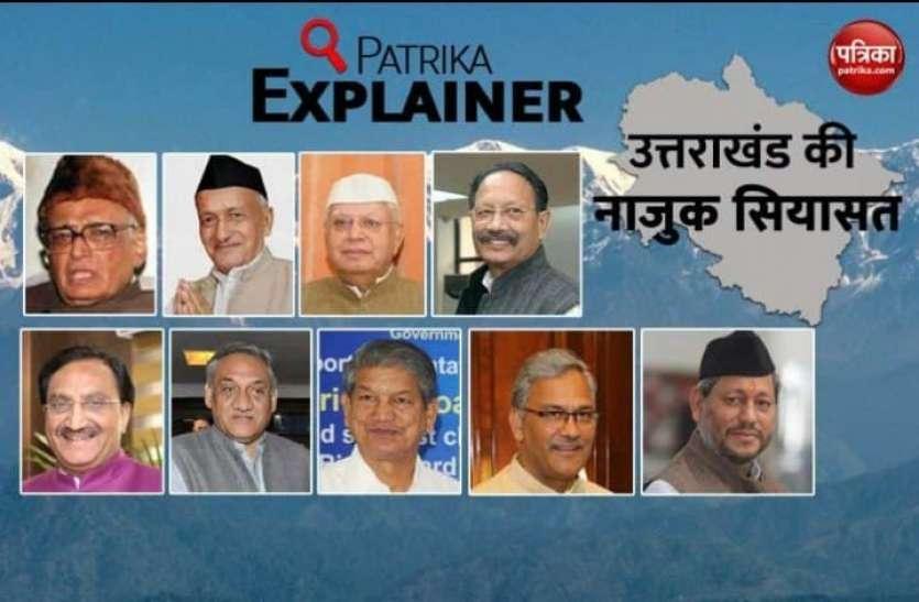 उत्तराखंड की राजनीति में 21 साल से चली आ रही है यह अनोखी परंपरा, क्या पुष्कर इसे तोड़ पाएंगे!