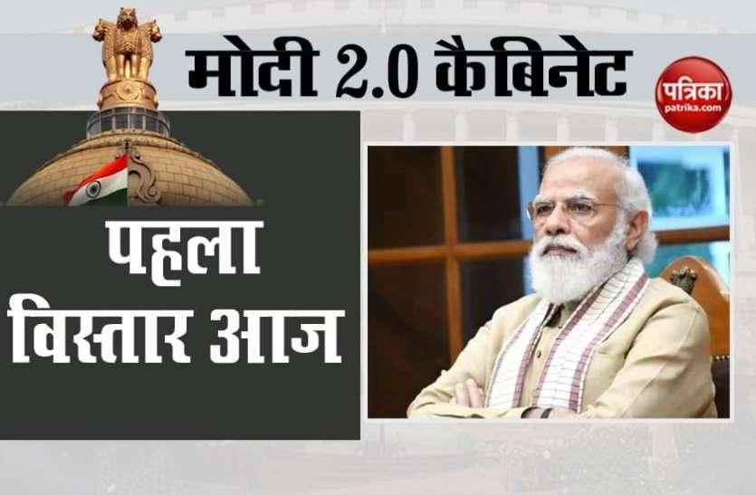 Modi Cabinet Expansion: शाम 6 बजे मोदी 2.0 के पहले कैबिनेट का विस्तार, 17 से 22 मंत्री ले सकते हैं शपथ
