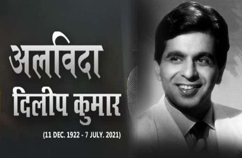 Dilip Kumar Death LIVE Updates: अलविदा दिलीप कुमार, राजकीय सम्मान के साथ दी गई अंतिम विदाई