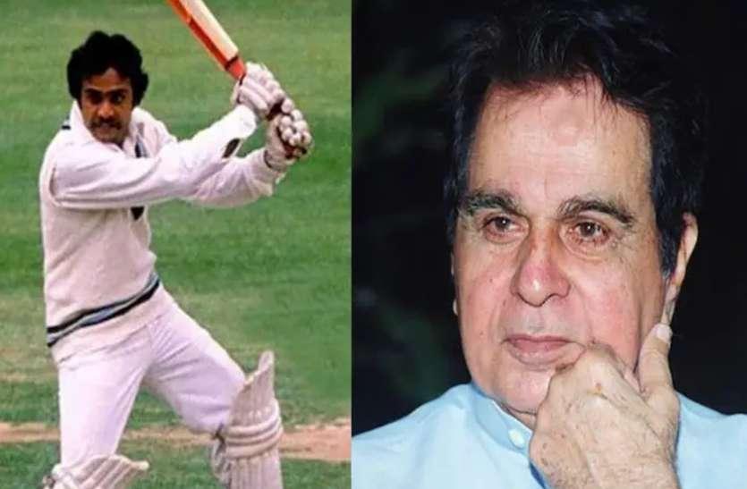 दिलीप साहब ने बनाया था क्रिकेटर यशपाल शर्मा का कॅरियर, बने थे 1983 वर्ल्ड कप के हीरो