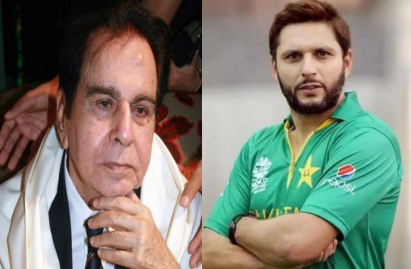 पाकिस्तानी क्रिकेटर शाहिद अफरीदी ने दी दिलीप कुमार को श्रद्धांजलि, कहा-हमारे दिलों में रहेंगे