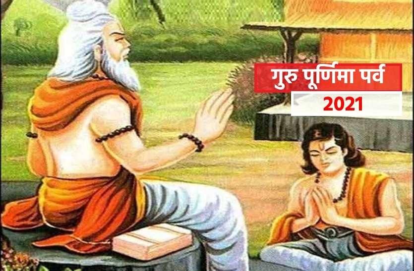 Guru Purnima parva 2021 puja vidhi or shubh mahauat