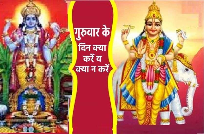 Brihaspati Dev ki puja vidhi: गुरुवार को अवश्य करें ये काम, चमक जाएगा आपका भाग्य!