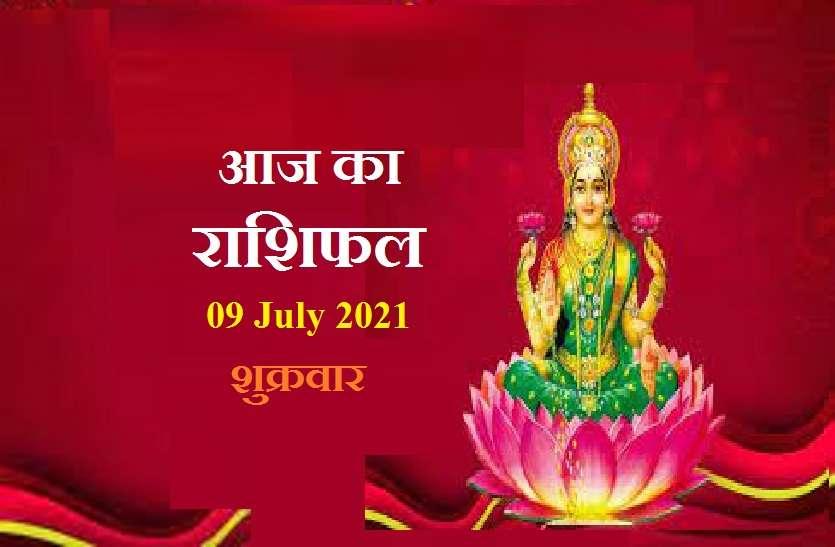 Horoscope Today 09 July 2021: भाग्य की देवी आज 5 राशिवालों की चमकाएंगी किस्मत, जानें कैसा रहेगा आपका शुक्रवार?