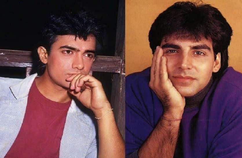 आमिर खान की फिल्म में खलनायक की भूमिका निभाना चाहते थे अक्षय कुमार, हो गए थे स्क्रीन टेस्ट में रिजेक्ट