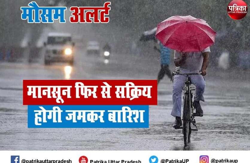मौसम विभाग का यूपी के इन जिलों में 9-11 जुलाई को भारी बारिश का अलर्ट