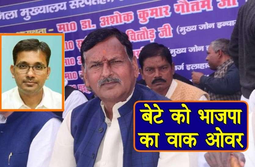 Block Pramukh Election: बसपा कोऑर्डिनेटर रंगनाथ मिश्रा के बेटे के खिलाफ भाजपा ने नही उतारा प्रत्याशी