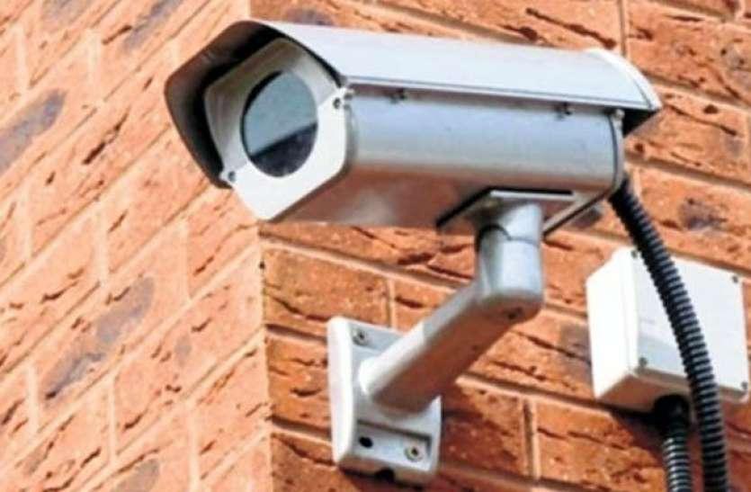 अपनों की सुरक्षा के लिए कैमरे की जद में लेेकसिटी, घरों में भी सीसीटीवी से रख रहे नजर