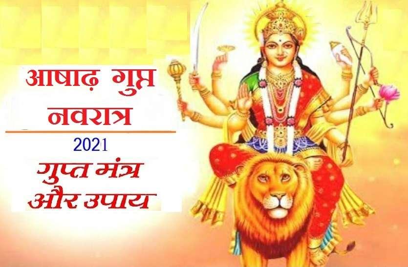 Gupt Navratri July 2021: गुप्त नवरात्रि के बेहद शक्तिशाली 5 मंत्र, जो पूरी करते हैं मनोकामना