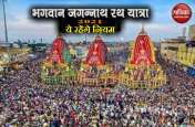 Jagannath Rath Yatra 2021: बिना श्रद्धालुओं के निकालेगी रथ यात्रा,कोविड की निगेटिव रिपोर्ट वाले ही खींच सकेंगे रथ