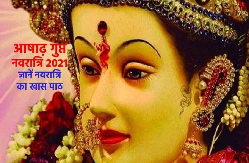 Ashadha maas Gupt Navratri special paath