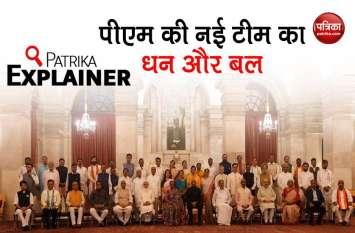 Patrika Explainer: पीएम मोदी की नई टीम में कितने रईस और आपराधिक छवि वाले नेता हैं?