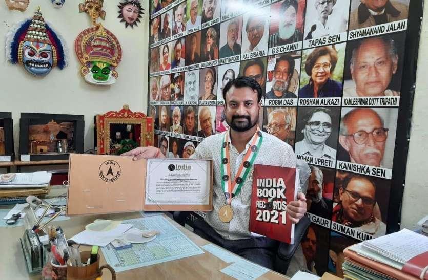 शहर के डॉ. हिमांशु यूजीसी नेट की पुस्तकें लिख इंडिया बुक ऑफ रिकॉर्ड में