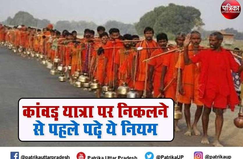 kanwar yatra 2021: 25 जुलाई से शुरू हैं कावड़ यात्रा,जारी हुए हैं आदेश, पढ़िए पूरी खबर