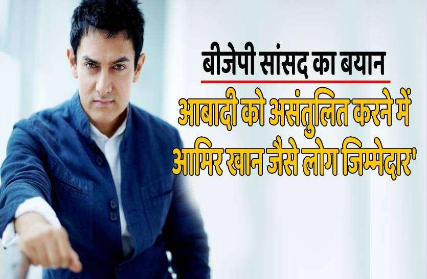 बीजेपी सांसद बोले- 'देश की आबादी को असंतुलित करने में आमिर खान जैसे लोगों का हाथ'