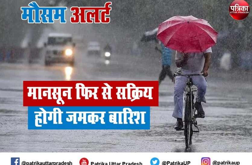 मौसम विभाग का 23 जुलाई तक भारी बारिश का अलर्ट