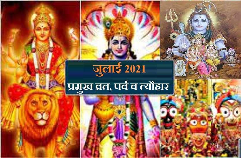 hindu festivals of july 2021