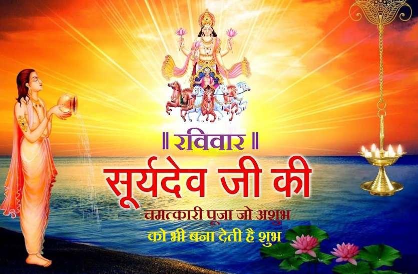 Sunday Surya Puja: सूर्य देव का ये पाठ दिलाता है हर प्रकार के संकट से मुक्ति