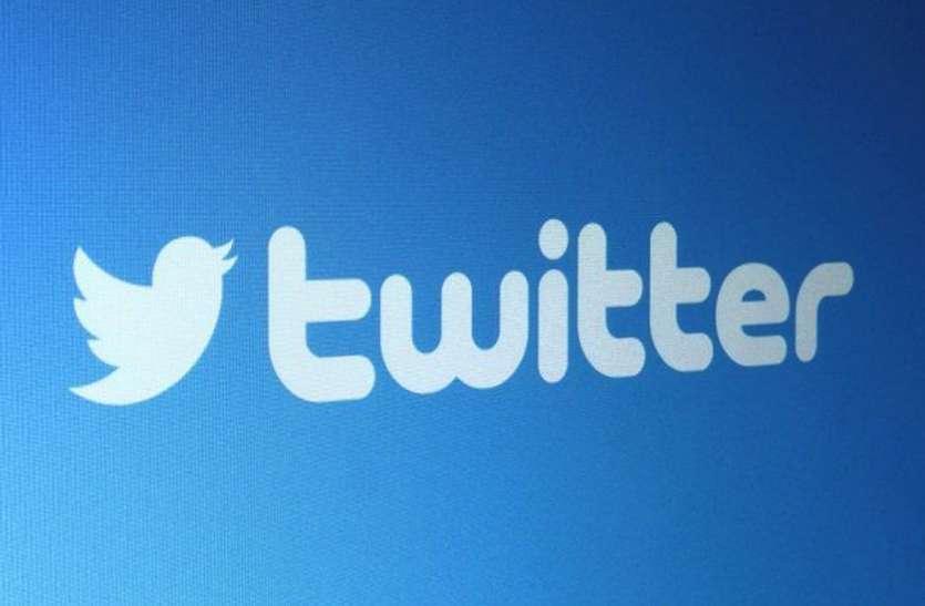 ट्विटर ने भारत में नियुक्त किया शिकायत निवारण अधिकारी, विनय प्रकाश को दी जिम्मेदारी