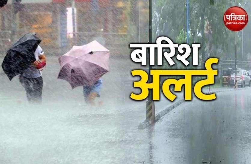 बंगाल की खाड़ी में निम्न दबाव के क्षेत्र , द्रोणिका और चक्रवाती घेरे के कारण होगी बारिश