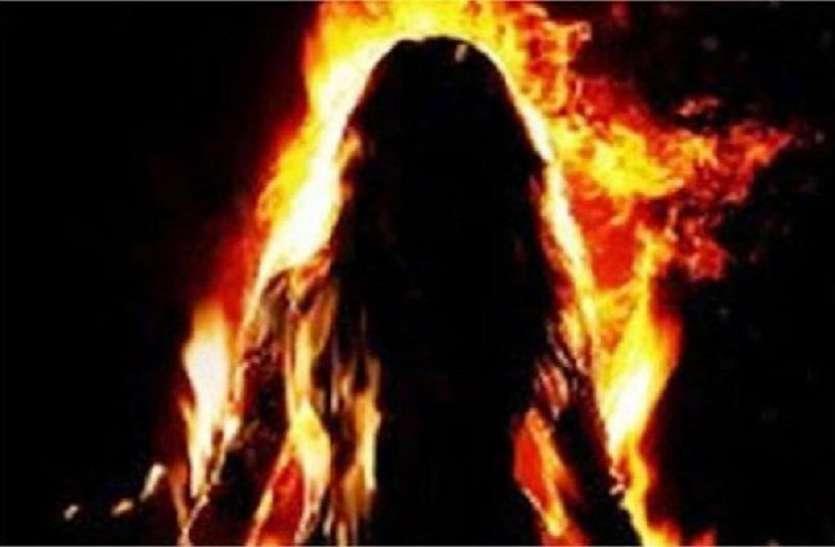 मनचले ने युवती को जलाया, इलाज के दौरान मौत