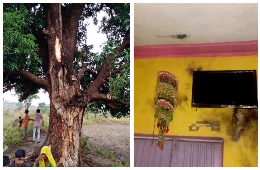 अलग-अलग घटनाओं में 5 लोगों पर गिरी आकाशीय बिजली, 2 महिलाओं की मौत 3 झुलसे, फुंक गया घर का सामान