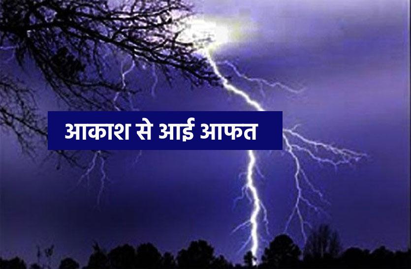 बिजली गिरने से13 लोगों की मौत, सीएम ने दुख व्यक्त किया