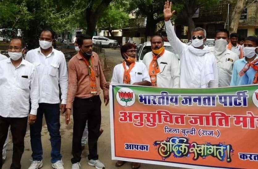 भाजपा एससी मोर्चा ने किया कलक्ट्रेट पर विरोध प्रदर्शन