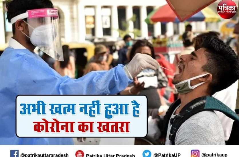 सुलतानपुर में मुंबई से आये थे तीन लोगों से फैला कोरोना संक्रमण, एक ही परिवार के 10 लोग संक्रमित