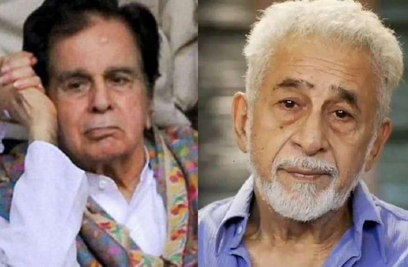 Naseeruddin Shah Recalls How Dilip Kumar Advised Him Not To Be Actor