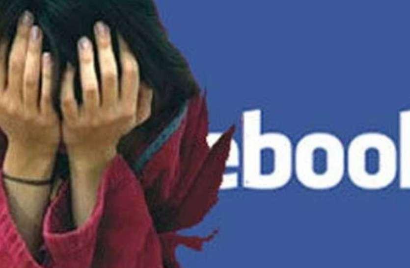 शादी का झांसा देकर फेसबुक फ्रेंड करता रहा वर्षों तक दुष्कर्म