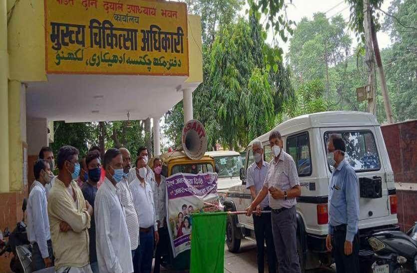 प्रचार वाहन से हर गली-मोहल्ले तक पहुंचेगा परिवार नियोजन का सन्देश