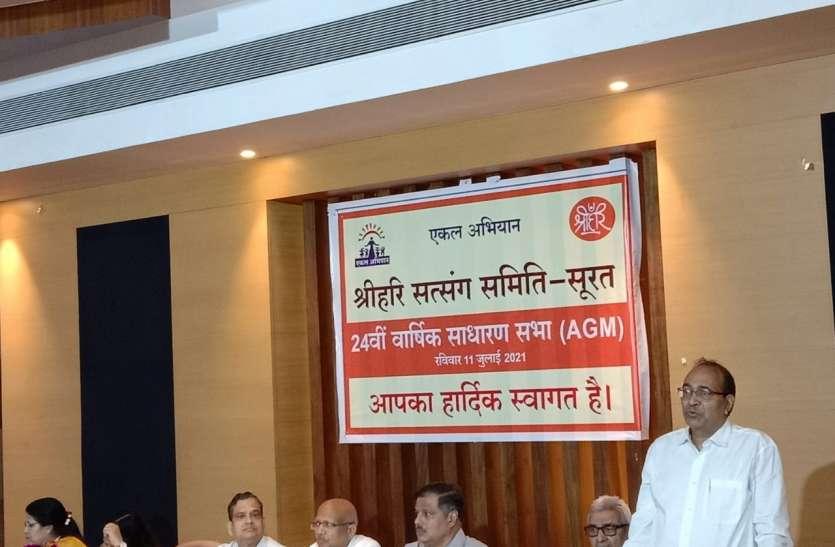 SURAT NEWS DAYRI: 24वीं साधारण सभा का आयोजन